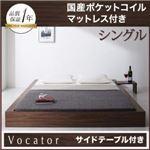 ベッド シングル【Vocator】【国産ポケットコイルマットレス付き】 ブラック スタイリッシュ・フロア・ヘッドレスベッド 【Vocator】ウォカトール