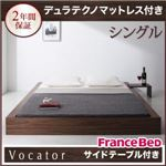ベッド シングル【Vocator】【デュラテクノマットレス付き】 ブラック スタイリッシュ・フロア・ヘッドレスベッド 【Vocator】ウォカトール