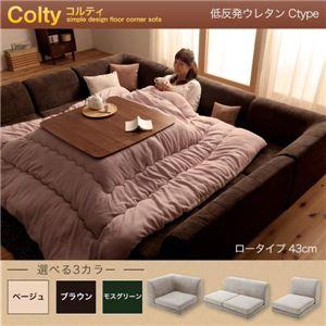 ソファーセット Ctype ロータイプ【COLTY】低反発ウレタン仕様 ブラウン カバーリングフロアコーナーソファ【COLTY】コルティ - 拡大画像
