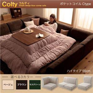 ソファーセット Ctype ハイタイプ【COLTY】ポケットコイル仕様 ブラウン カバーリングフロアコーナーソファ【COLTY】コルティ - 拡大画像