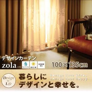カーテン 100×135cm デザインカーテン【zola】ゾラ - 拡大画像