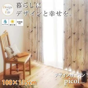 カーテン 100×135cm デザインカーテン【picol】ピコル - 拡大画像