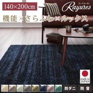 さらふわ国産ミックスシャギーラグ【rayures】レイユール 140×200cm (カラー:グリーンブルー)  - 一人暮らしお助けグッズ