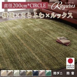 ラグマット 直径200cm(円形)【rayures】ライトグレー さらふわ国産ミックスシャギーラグ【rayures】レイユール - 拡大画像