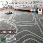 ラグマット 200×200cm【pavey】グリーンブルー 夏涼しく冬あたたかい 国産モダンデザインラグ【pavey】パヴィ