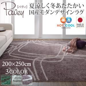 ラグマット 200×250cm【pavey】グレー 夏涼しく冬あたたかい 国産モダンデザインラグ【pavey】パヴィ - 拡大画像
