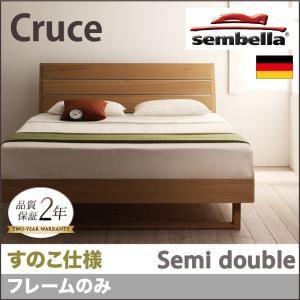 ベッド セミダブル【sembella】【フレームのみ】 ブラウン 高級ドイツブランド【sembella】センべラ【Cruce】クルーセ(すのこ仕様) - 拡大画像