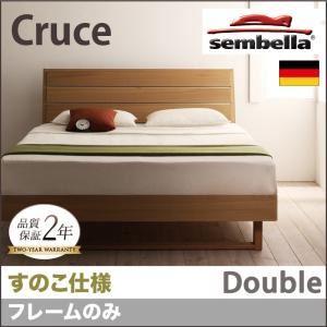 ベッド ダブル【sembella】【フレームのみ】 ブラウン 高級ドイツブランド【sembella】センべラ【Cruce】クルーセ(すのこ仕様) - 拡大画像
