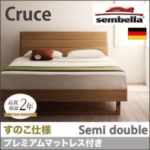 ベッド セミダブル【sembella】【プレミアムマットレス付き】 ブラウン 高級ドイツブランド【sembella】センべラ【Cruce】クルーセ(すのこ仕様) - 拡大画像