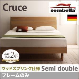 ベッド セミダブル【sembella】【フレームのみ】 ナチュラル 高級ドイツブランド【sembella】センべラ【Cruce】クルーセ(ウッドスプリング仕様) - 拡大画像