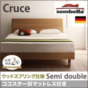 ベッド セミダブル【sembella】【ココスターIIIマットレス】 ブラウン 高級ドイツブランド【sembella】センべラ【Cruce】クルーセ(ウッドスプリング仕様) - 拡大画像