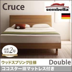 ベッド ダブル【sembella】【ココスターIIIマットレス付き】 ナチュラル 高級ドイツブランド【sembella】センべラ【Cruce】クルーセ(ウッドスプリング仕様) - 拡大画像