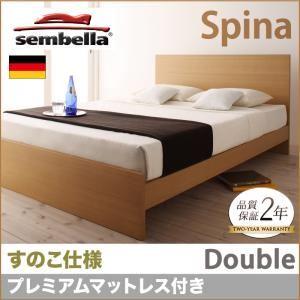 ベッド ダブル【sembella】【プレミアムマットレス付き】 ナチュラル 高級ドイツブランド【sembella】センべラ【Spina】スピナ(すのこ仕様) - 拡大画像