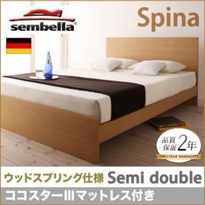 ベッド セミダブル【sembella】【ココスターIIIマットレス】 ブラウン 高級ドイツブランド【sembella】センべラ【Spina】スピナ(ウッドスプリング仕様) - 拡大画像