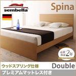ベッド ダブル【sembella】【プレミアムマットレス付き】 ブラウン 高級ドイツブランド【sembella】センべラ【Spina】スピナ(ウッドスプリング仕様)