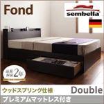 収納ベッド ダブル【sembella】【プレミアムマットレス】 ブラウン 高級ドイツブランド【sembella】センべラ【Fond】フォンド(ウッドスプリング仕様)