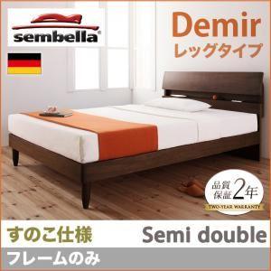 ベッド セミダブル【sembella】【フレームのみ】 ウォルナットブラウン 高級ドイツブランド【sembella】センべラ【Demir】デミール(レッグタイプ・すのこ仕様) - 拡大画像