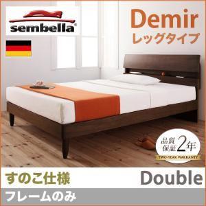 ベッド ダブル【sembella】【フレームのみ】 ウォルナットブラウン 高級ドイツブランド【sembella】センべラ【Demir】デミール(レッグタイプ・すのこ仕様) - 拡大画像