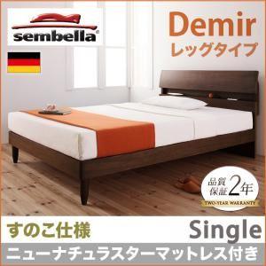 ベッド シングル【sembella】【ニューナチュラスターマットレス】 ウォルナットブラウン 高級ドイツブランド【sembella】センべラ【Demir】デミール(レッグタイプ・すのこ仕様) - 拡大画像