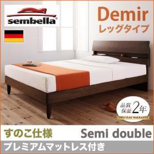ベッド セミダブル【sembella】【プレミアムマットレス】 ウォルナットブラウン 高級ドイツブランド【sembella】センべラ【Demir】デミール(レッグタイプ・すのこ仕様) - 拡大画像