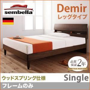 ベッド シングル【sembella】【フレームのみ】 ウォルナットブラウン 高級ドイツブランド【sembella】センべラ【Demir】デミール(レッグタイプ・ウッドスプリング仕様) - 拡大画像