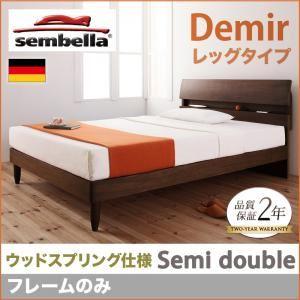 ベッド セミダブル【sembella】【フレームのみ】 ナチュラル 高級ドイツブランド【sembella】センべラ【Demir】デミール(レッグタイプ・ウッドスプリング仕様) - 拡大画像