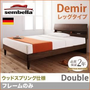 ベッド ダブル【sembella】【フレームのみ】 ウォルナットブラウン 高級ドイツブランド【sembella】センべラ【Demir】デミール(レッグタイプ・ウッドスプリング仕様) - 拡大画像