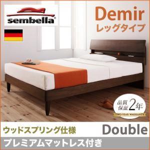 ベッド ダブル【sembella】【プレミアムマットレス】 ウォルナットブラウン 高級ドイツブランド【sembella】センべラ【Demir】デミール(レッグタイプ・ウッドスプリング仕様) - 拡大画像