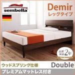 ベッド ダブル【sembella】【プレミアムマットレス】 ウォルナットブラウン 高級ドイツブランド【sembella】センべラ【Demir】デミール(レッグタイプ・ウッドスプリング仕様)