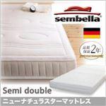 マットレス セミダブル【sembella】高級ドイツブランド【sembella】センべラ【new natura star】ニューナチュラスター【マットレス】