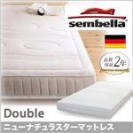 マットレス ダブル【sembella】高級ドイツブランド【sembella】センべラ【new natura star】ニューナチュラスター【マットレス】