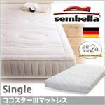 マットレス シングル【sembella】高級ドイツブランド【sembella】センべラ【koko starIII】ココスターIII【マットレス】