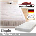 マットレス シングル【sembella】高級ドイツブランド【sembella】センべラ【premium】プレミアム【マットレス】