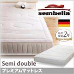 マットレス セミダブル【sembella】高級ドイツブランド【sembella】センべラ【premium】プレミアム【マットレス】