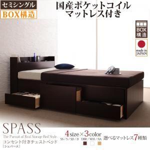 コンセント付きチェストベッド【Spass】シュパース
