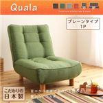 ソファー 1人掛け【Quala】グリーン 15cm天然木脚 ハイバックリクライニングカウチソファ【Quala】クアラ プレーンタイプ