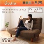 ソファー 2人掛け【Quala】グレー 15cm天然木脚 ハイバックリクライニングカウチソファ【Quala】クアラ プレーンタイプ