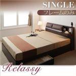 収納ベッド シングル【Relassy】【フレームのみ】 ダークブラウン クッション・フラップテーブル付き収納ベッド 【Relassy】リラシー