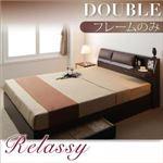 収納ベッド ダブル【Relassy】【フレームのみ】 ダークブラウン クッション・フラップテーブル付き収納ベッド 【Relassy】リラシー