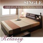 収納ベッド シングル【Relassy】【国産ボンネルコイルマットレス付き】 ダークブラウン クッション・フラップテーブル付き収納ベッド 【Relassy】リラシー