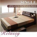 収納ベッド シングル【Relassy】【ポケットコイルマットレス付き】 ダークブラウン クッション・フラップテーブル付き収納ベッド 【Relassy】リラシー