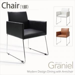 【テーブルなし】チェア【Graniel】ホワイト モダンデザインアームチェア付きダイニング【Graniel】グラニエル チェア1脚 - 拡大画像