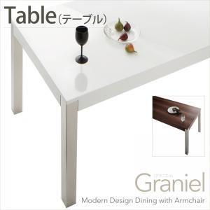 【単品】ダイニングテーブル【Graniel】ホワイト モダンデザインアームチェア付きダイニング【Graniel】グラニエル テーブル - 拡大画像