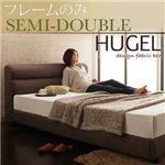 ベッド セミダブル【Hugel】【フレームのみ】 ブラウン くつろぎデザインファブリックベッド【Hugel】ヒューゲル