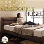 ベッド セミダブル【Hugel】【国産ポケットコイルマットレス付き】 ブラウン くつろぎデザインファブリックベッド【Hugel】ヒューゲル