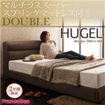 ベッド ダブル【Hugel】【マルチラススーパースプリングマットレス付き】 ブラウン くつろぎデザインファブリックベッド【Hugel】ヒューゲル