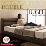 ベッド ダブル【Hugel】【デュラテクノマットレス付き】 ブラウン くつろぎデザインファブリックベッド【Hugel】ヒューゲル