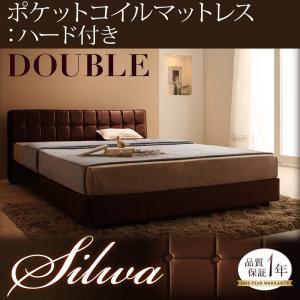 ベッド ダブル【silwa】【ポケットコイルマットレス:ハード付き】 モケットブラウン くつろぎデザインファブリックベッド【silwa】シルワ - 拡大画像