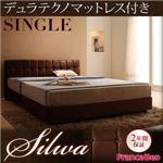 ベッド シングル【silwa】【デュラテクノマットレス付き】 モケットブラウン くつろぎデザインファブリックベッド【silwa】シルワ
