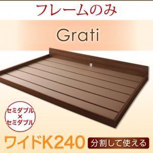 フロアベッド ワイドK240【Grati】【フレームのみ】 ウォルナットブラウン ずっと使える・将来分割出来る・シンプルデザイン大型フロアベッド 【Grati】グラティー